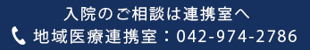 h_renkei_tel.jpg